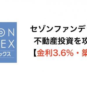 セゾンファンデックスで不動産投資を攻略せよ【金利3.6%・築古OK】