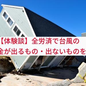 【体験談】全労済で台風の保険金が出るもの・出ないものを解説!
