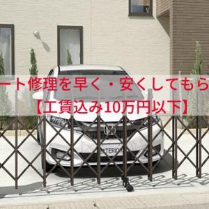 カーゲートをなるべく早く・安く修理する方法【工賃込み10万円以下】