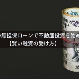 公庫の無担保ローンで不動産投資を始める方法【賢い融資の受け方】