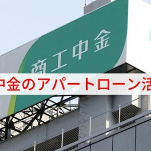 商工中金のアパートローン活用法【期間15年・法定耐用年数まで】