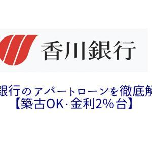 香川銀行のアパートローンを徹底解説!【築古OK・金利2%台】