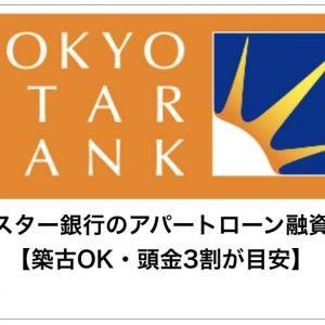 東京スター銀行のアパートローン融資基準【築古OK・頭金3割が目安】