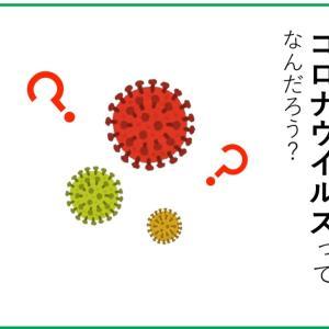 子供と一緒に新型コロナウイルスについて正しい知識を!藤田医科大の先生達のスライド!