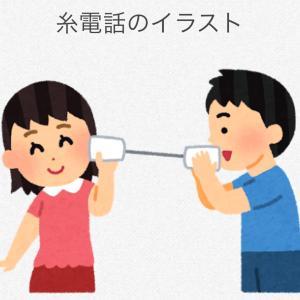 デジタルもいいけれどもアナログの遊びの良さ…糸電話で楽しく遊ぼう❗️