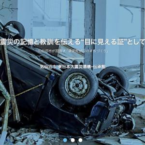 東日本大震災から10年。助け合って生きていくのが使命。