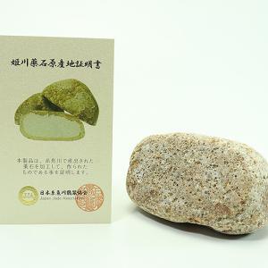 姫川薬石 小ぶりの石が再入荷しました。