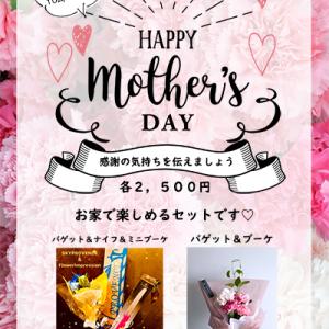 店頭販売!「母の日のアレンジメント」ありがとうございました(*^-^*)