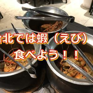 2019年11月23日 台北で蝦(えび)を食べました。
