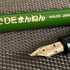 「ふでdeまんねん」という万年筆。ネーミングも書き味も個性的すぎて唯一無二の存在感!