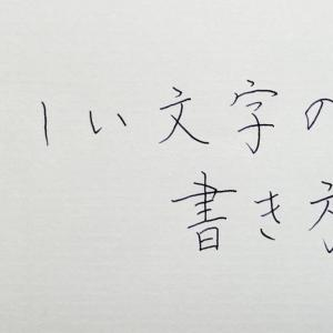 【美文字が書きたい】習字初心者・未経験者でもOK!美しく見やすい文字を書く為に意識すべき9つのポイント!