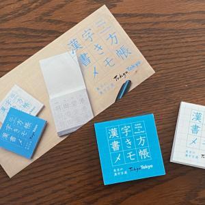 【漢字書き方メモ帳】東京の言葉を世界に発信しつつ、なぞり書きを楽しめるメモ帳