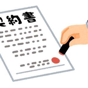 民法改正と売買|何が変わるの?契約書の見直しのポイントとは?