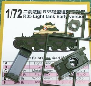 ルノーR35 (1)