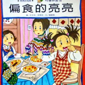香港の中國語絵本 葉暁潔&許永和、林秀玲『偏食的亮亮 - 均衡的飲食』