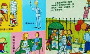 中国語絵本 『逛公園』