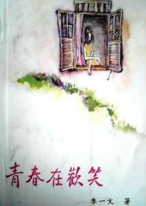 マレーシア・サラワク州の馬華文学 李一文『青春在歓笑』