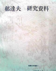 小木裕文 / 編 馬華文学資料1『郁達夫 研究資料』