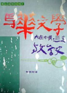 黄錦樹『馬華文学:内在中国、語言与文学史』