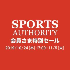 スポーツオーソリティにて半期に一度の会員さま特別セール開催中!