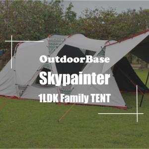 【Skypainter 1LDKファミリーテント】おしゃれなテントなら台湾OutdoorBaseがいいかも!