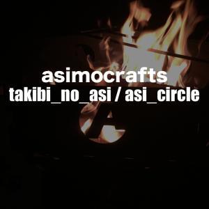 【takibi_no_asi】asimocraftsの焚火台はコンパクトに分解できる優れもの!