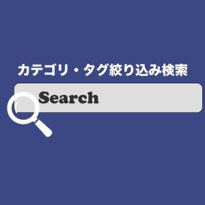 【カテゴリー&タグ検索】カテゴリー・タグ・キーワードの絞り込み検索ができるようになりました!