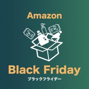 【2019年】Amazon ブラックフライデーセールはいつ?目玉商品とお得に買うための準備まとめ!