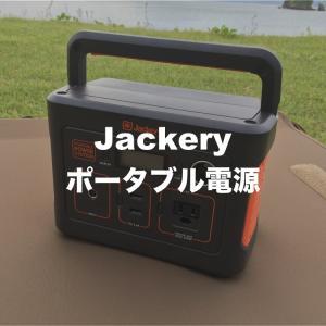 【2019年】Jackery Japanのポータブル電源をおすすめする理由とセール情報!