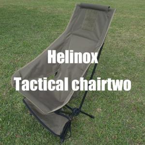 【タクティカル チェアツー】Helinox (ヘリノックス) ゆったりしたロースタイルにおすすめチェア!