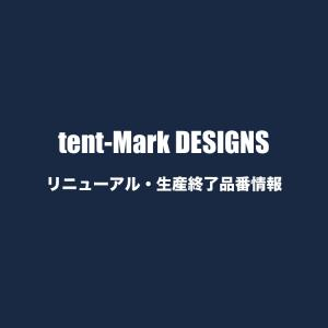 大炎幕・パンダTC・パンダVC リニューアル情報!tent-Mark DESIGNS生産終了品番情報