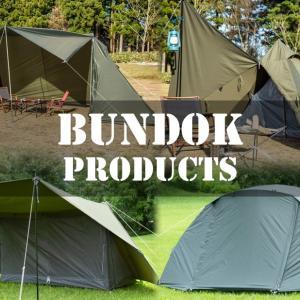 BUNDOK(バンドック)のテントやキャンプギアが今アツい!
