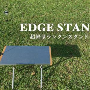【EDGE STAND(エッジスタンド)】ソロキャンプにおすすめの軽量ランタンスタンド!