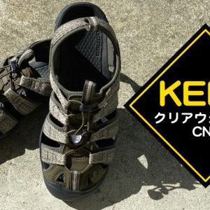 【KEEN クリアウォーターCNX】キャンプなどアウトドアにおすすめのサンダル!