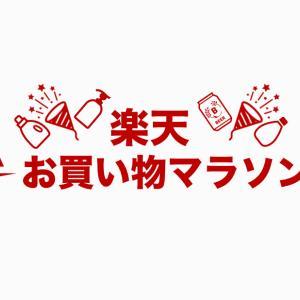 【楽天市場】お買い物マラソンはいつ?お得に買い物やポイントを貯めるための準備!