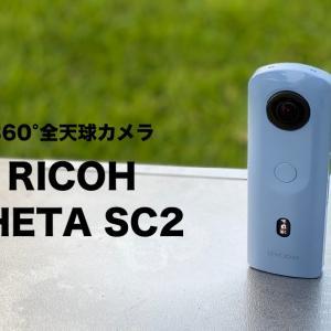 【RICOH THETA(シータ) SC2】キャンプの思い出を360°カメラで残しませんか?[PR]