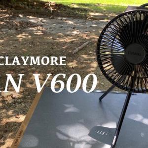 【CLAYMORE(クレイモア) FAN V600】キャンプにおすすめの扇風機サーキュレーター!