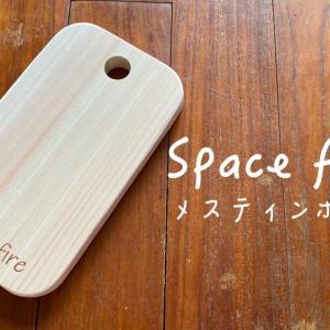 【Space fire メスティンボード】トランギア メスティンにスタッキングできるまな板!