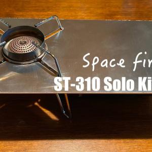 【Space fire ST310専用ソロキッチン】ソロキャンプにおすすめの簡易アルミテーブル!