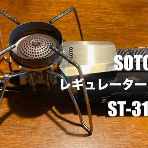 SOTO レギュレーターストーブST-310!おすすめする3つの理由と5つのカスタマイズ!