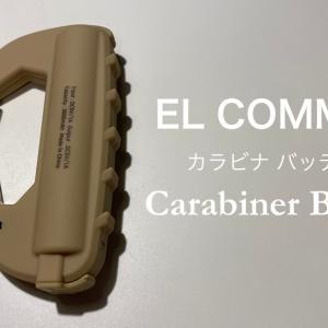 【CARABINER BATTERYレビュー】EL COMMUN(エルコミューン)のカラビナバッテリーが便利!