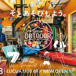 【LUCUA OUTDOOR from ALBi】ルクア大阪にアウトドアゾーンがオープン!