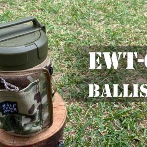 【EWT CAP】バリスティクスのウェットティッシュキャップに魅了される!