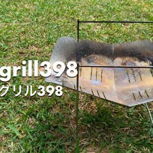 【ピコグリル398】ソロキャンプで焚き火と簡単な調理ならこの焚き火台がおすすめ!