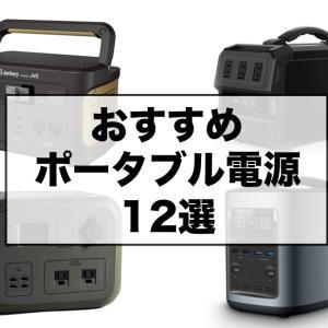 【2020年】ポータブル電源10選!キャンプに防災におすすめの電源!