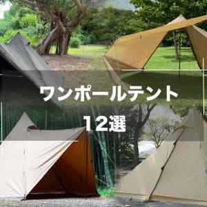 【2021年】ワンポールテント12選!設営が簡単なおすすめテント!
