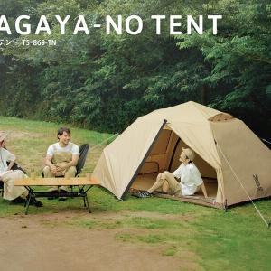 【わがやのテント】DODより簡単に一人で設営できるファミリーテントが登場!