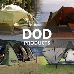 【DOD テント】個性あふれる特徴とユニークな名前のテント8選!