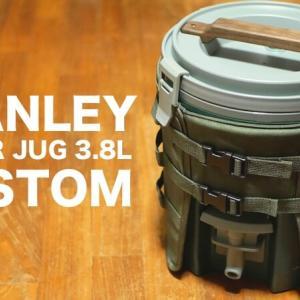 【スタンレー ウォータージャグ3.8L】専用カバーとハンドルでカスタム!