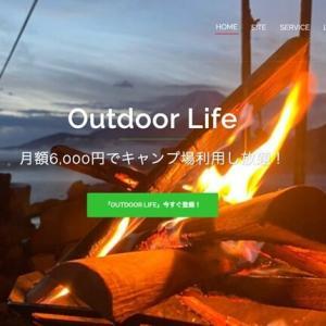 【Outdoor Life】ソロキャンパー限定!キャンプ場サブスクリプションサービス